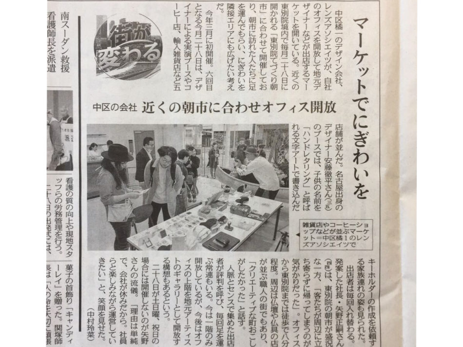 STLONGmarketの様子が中日新聞さんに掲載されました。